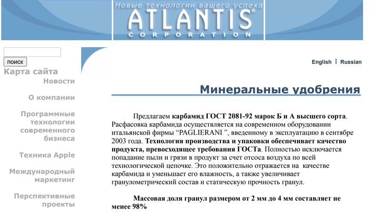 A screenshot showing an archived version of one of Atlantis Corporation's websites from 2004