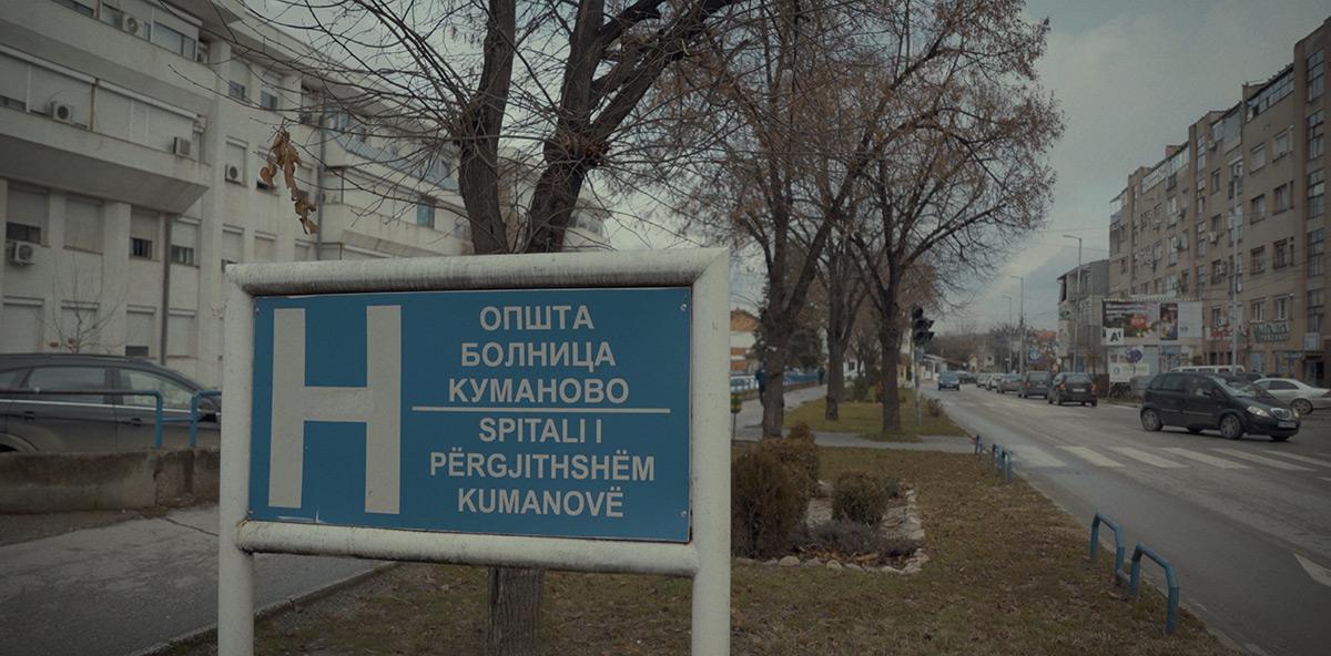 Ein Schild vor dem Krankenhaus mit der Aufschrift Kumanovo General Hospital.