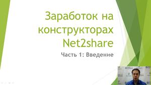 Обучающее видео по Net2Share на YouTube
