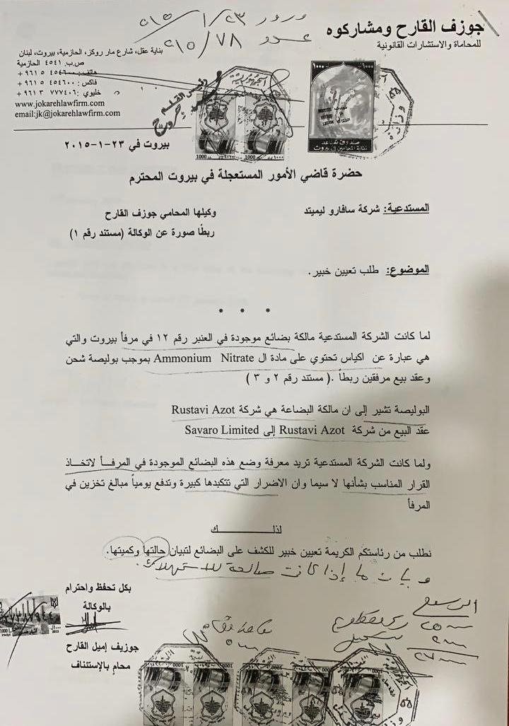 A 2015 letter from the Lebanese lawyer for Savaro Limited asking to have the ammonium nitrate stockpile checked. Credit: OCCRP