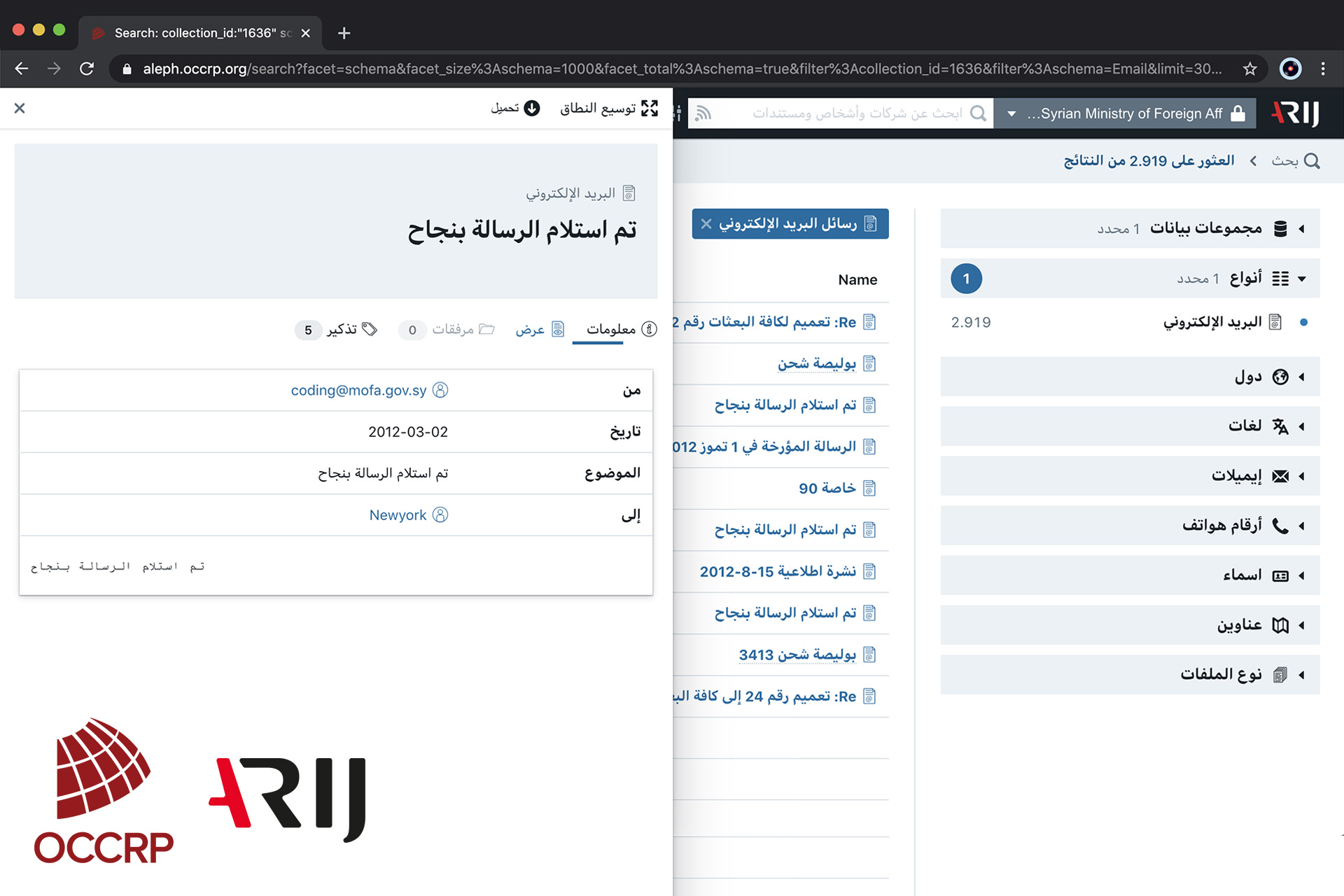 New Tool Helps Journalists in Arab World Follow the Money