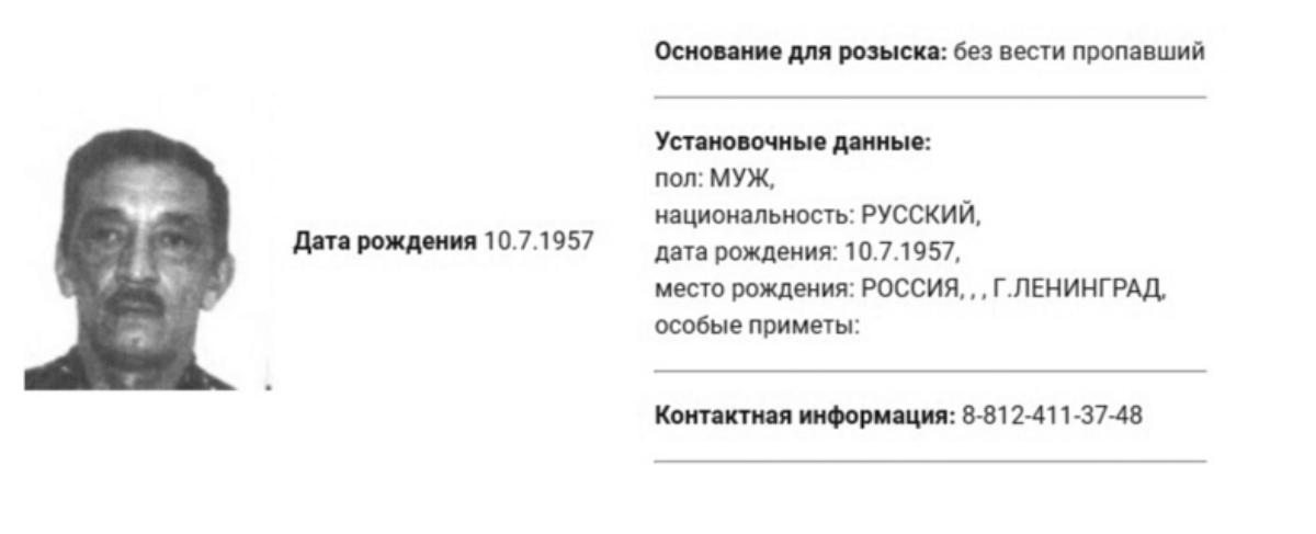 A police notice about Amelchenko's disappearance. (Photo: St. Petersburg Police)