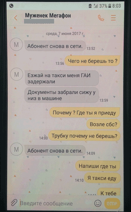 SMS messages received by Svetlana Muradova, ostensibly from her husband Parviz. He asks her to come and meet him, claiming that he has been detained by the traffic police. Credit: Image courtesy of the Muradov family